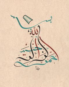 Besmele-Semazen (ARABIC THE NAME OF ALLAH) SUBHANALLAH-BAREKALLAH-ELHAMDÜLİLLAH