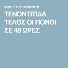 ΤΕΝΟΝΤΙΤΙΔΑ ΤΕΛΟΣ ΟΙ ΠΟΝΟΙ ΣΕ 48 ΩΡΕΣ