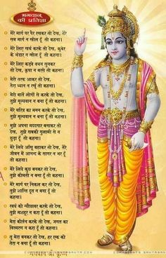 happy ram navami wishes images Krishna Quotes In Hindi, Krishna Hindu, Radha Krishna Love Quotes, Jai Shree Krishna, Lord Krishna Images, Radha Krishna Pictures, Radhe Krishna, Durga, Krishna Leela