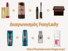 FoxyLadynews: FoxyLady ΔΙΑΓΩΝΙΣΜΟΣ