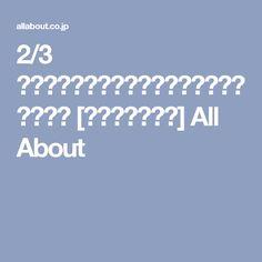 2/3 浴衣の帯の結び方~みやこ結び&帯結びのコツ [暮らしの歳時記] All About