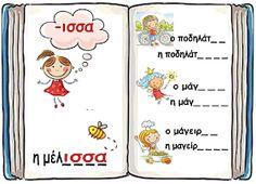 Greek Language, Current Mood, Education, School, Classroom Ideas, Blog, Kids, Young Children, Boys
