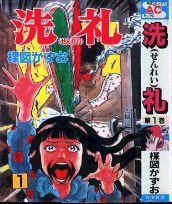 秋田コミックスセレクト版コミックス『洗礼』第1巻