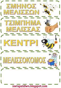 Όλοι μας έχουμε δει μέλισσες να πετούν  από λουλούδι σε λουλούδι. Όλοι μας έχουμε απολαύσει το μέλι, τη μοναδική  αυτή θρεπτική τροφή πο... Blog, Blogging