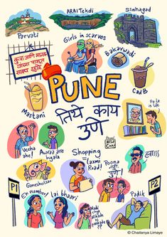 City of Pune Art Print by Chaitanya Limaye - X-Small Indian Illustration, City Illustration, India Poster, Birthday Card Drawing, City Drawing, Quirky Decor, Doodle Art Journals, Train Art, Indian Folk Art