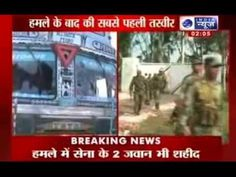 India News : Terrorists attack police station and army camp in Jammu
