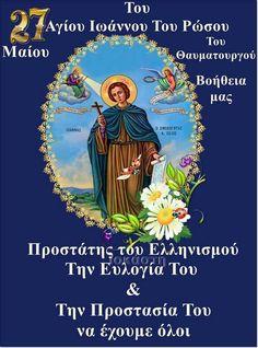 Beautiful Pink Roses, Wise Words, Good Morning, Prayers, Movie Posters, Greek, Buen Dia, Bonjour, Film Poster