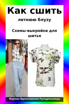 Casual Dresses, Sewing, Blouse, Creative, Polyvore, Shopping, Tops, Women, Clothes