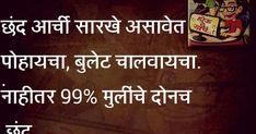 Jokes, Marathi jokes, Hindi jokes, Whatsapp Funny Hindi Jokes, funny jokes, funny images, whatsapp images, Happy day, Happy birthday, Wishing, Wishes