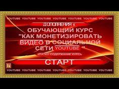 Раскручиваем канал на You Tube в RedSurf ru  № 2.   Заработок на YOUTUBE.