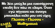 Funny Greek Quotes, Funny Picture Quotes, Funny Quotes, Life Philosophy, True Words, Sarcasm, Favorite Quotes, Laughing, Haha