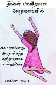 Bible Words, Bible Verses, Jesus Photo, Tamil Bible, Bible Verse Wallpaper, Mindfulness, Wallpapers, Wallpaper, Scripture Verses