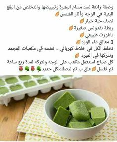 Beauty Tips For Glowing Skin, Beauty Skin, Face Skin Care, Diy Skin Care, Beauty Care Routine, Makeup Routine, Hair Care Recipes, Healthy Skin Care, Skin Treatments