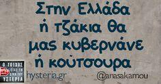 Στην Eλλάδα ή τζάκια Clever Quotes, Funny Quotes, Funny Pregnancy Shirts, Greek Words, Greek Quotes, Have A Laugh, Funny Cartoons, Texts, Haha