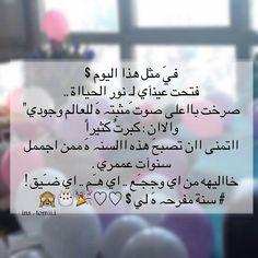 💎💎💎💎💎Aishaattehy في مثل هذا اليوم فتحتُ عينيَّ لنور الحياة، صرختُ بأعلى صوتٍ؛ مثبِتةً للعالم وجودي. والآن كبرتُ كثيرا. أتمنى أن تصبح هذه السنة من أجمل سنوات عمري؛ خاليةً من أيّ وجع، أيِّ همّ، أيِّ ضيق. سنة مفرحةً لي! Arabic English Quotes, Arabic Love Quotes, Arabic Words, Love Quotes For Him, Happy Birthday Pictures, Happy Birthday Me, Birthday Wishes, Sweet Words, Love Words