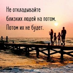 Не откладывайте близких людей на потом. Потом их не будет. Wise Quotes, Book Quotes, Motivational Quotes, Inspirational Quotes, Cool Words, Wise Words, Great Sentences, Animated Love Images, Russian Quotes