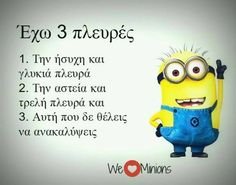 Greek Quotes, Minions, Verses, Funny Jokes, Lol, Sayings, Pictures, Photos, The Minions