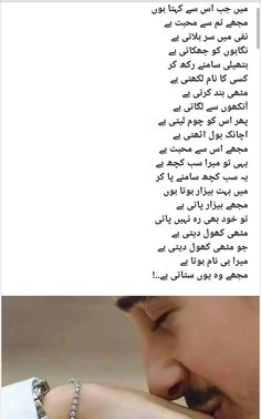 Poetry Feelings, My Poetry, Poetry Quotes, Urdu Quotes Islamic, Forms Of Literature, Beautiful Eye Makeup, Heart Touching Shayari, Urdu Poetry Romantic, Poetry Collection