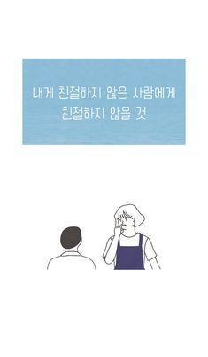 [BY 마음의숲] 20주 연속 베스트 셀러 <나는 나로 살기로 했다> 예스24에서 구매시 <나는 나로 살기로... Wise Quotes, Famous Quotes, Korean Lockscreen, Korean Language Learning, Korean Quotes, Korean Words, Line Illustration, Locked Wallpaper, Study Motivation