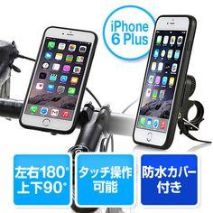 iPhone 6Plusを自転車にマウントできるホルダー。ケースに入れたまま、充電・撮影が可能。前面防水カバー付。上下90度・左右180度回転可能。iPhone 6Plus専用