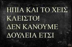 Greek Quotes, Funny Shit, Sarcasm, Jokes, Funny Things, Husky Jokes, Memes, Funny Pranks, Lifting Humor