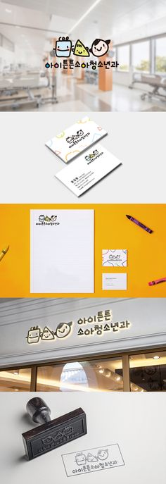 a Contratiempo Kids Branding, Logo Branding, Brand Identity Design, Branding Design, Kindergarten Logo, Typo Logo, School Logo, Kids Logo, Creative Logo