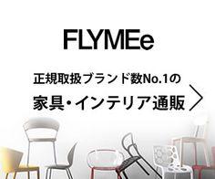 日本最大級のブランド家具・インテリア通販 [FLYMEe]