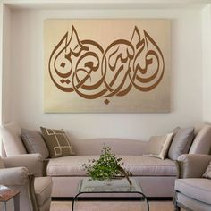 Surat Al-Fatiha. Arabic Calligraphy Art, Arabic Art, Islamic Wall Decor, Art Articles, Mosaic Wall Art, Decoration, It's Easy, Wall Sticker, Home Decor