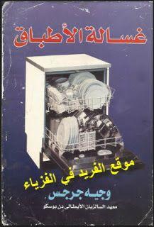 كتاب غسالة الأطباق ـ الصحون Pdf وجيه جرجس Dishwasher Washer Movie Posters