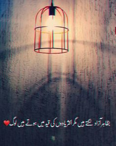Azad lgty han mgr musalsal yadun ki qaid me hoty hn ham😓 Soul Love Quotes, Poetry Quotes In Urdu, Urdu Quotes, Quotations, Qoutes, Soul Poetry, Poetry Feelings, My Poetry, Image Poetry