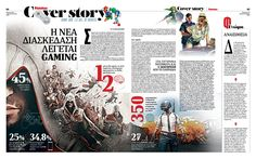 Layout, video games, newspaper Fileleftheros