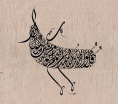 سورة الإخلاص  #Arabic #Calligraphy Write Arabic, Arabic Art, Islamic Art Calligraphy, Holy Quran, Ancient Art, Art Forms, My Favorite Things, Painting, Muslim