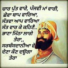 ਵਾਹਿਗੁਰੂ ਜੀ 🌹🙏 Guru Nanak Ji, Nanak Dev Ji, Gurbani Quotes, Truth Quotes, Ancient Indian History, Shri Guru Granth Sahib, Guru Gobind Singh, Inspirational Prayers, Praying To God
