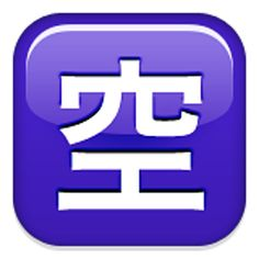 squared cjk unified ideograph-7a7a