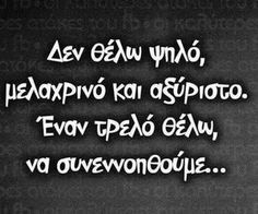Images and videos of greek quotes Funny Pictures, Funny Pics, Funny Stuff, Greek Quotes, Beautiful Mind, Love Quotes, Lol, Thoughts, Words