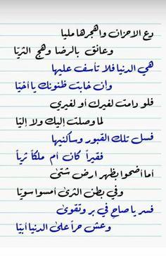 Beautiful Arabic Words, Islamic Love Quotes, Religious Quotes, Arabic Quotes, Poet Quotes, Words Quotes, Arabic Poetry, Descriptive Words, Spirit Quotes