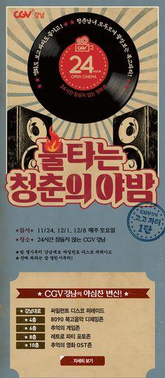 24시간 영화관, CGV강남에서 복고 파티를 한다! - 하늘다래, 세상을 바라보다