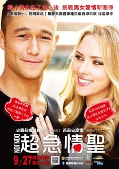 Don Jon (2013) ~1eyeJACK~