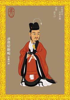 Ancient China, Chinese Art, Drawings, Movie Posters, Movies, Painting, Traditional, Films, Film Poster