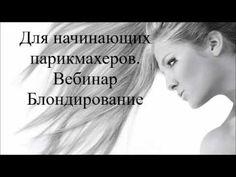 """Вебинар """"Блондирование"""" 16 июня"""