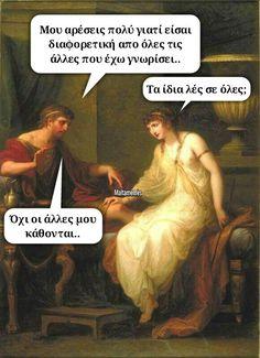 Οι άλλες μου κάθονται Ancient Memes, Funny Photos, Jokes, Humor, Movie Posters, Greek, Funny Shit, Greek Gods, Fanny Pics