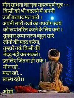 Osho Chankya Quotes Hindi, Hindi Words, Words Quotes, Quotations, Best Quotes, Life Quotes, Qoutes, Spiritual Messages, Spiritual Quotes