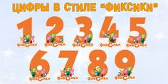 Цифра-декор с героями м/ф «Фиксики» Скачать