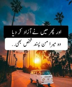 Poetry Quotes In Urdu, Best Urdu Poetry Images, Urdu Poetry Romantic, Love Poetry Urdu, Urdu Quotes, Qoutes, Islamic Quotes, Quotations, Love Hurts Quotes