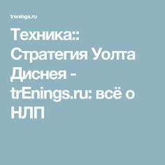 Техника:: Стратегия Уолта Диснея - trEnings.ru: всё о НЛП