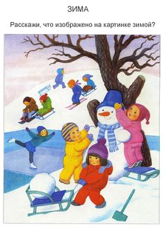 Drawing For Kids, Painting For Kids, Art For Kids, Four Seasons Art, Picture Comprehension, Picture Composition, Winter Activities For Kids, Letters For Kids, Tea Art