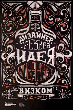 Картинки по запросу шрифтовой плакат