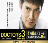 J-Drama DOCTORS 3: The Ultimate Surgeon (2015) Episode 01 Subtitle Indonesia - Animakosia | Baca Download Streaming Anime Drama Manga Software Game Subtitle Indonesia Gratis