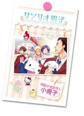 Sanrio Boys Merchandise is Here     Say the right passphrase for a free manga      Anime News Network's merchandise coverage sponsored by Tokyo Otaku Mode.       Sanrio is unveiling ...