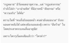 Karma quotes in Thai
